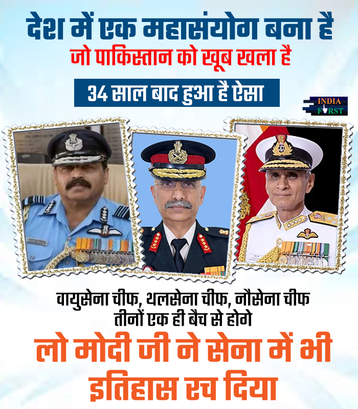 Air Force Chief, Army Chief, Navy Chief all three from the same batch