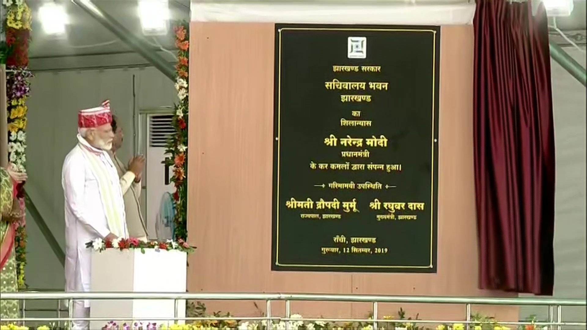 new high tech assembly building in Jharkhand