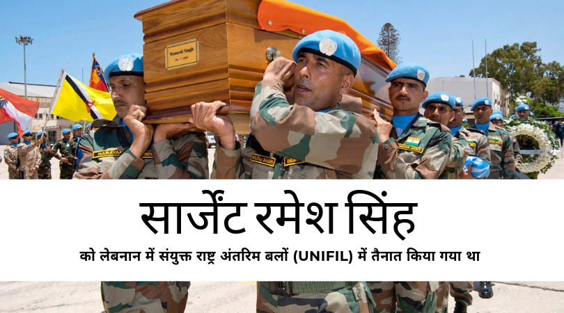 United Nations honors Indian peacekeeper for his courage and sacrifice
